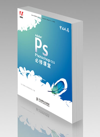 Photoshop CS2必修课堂