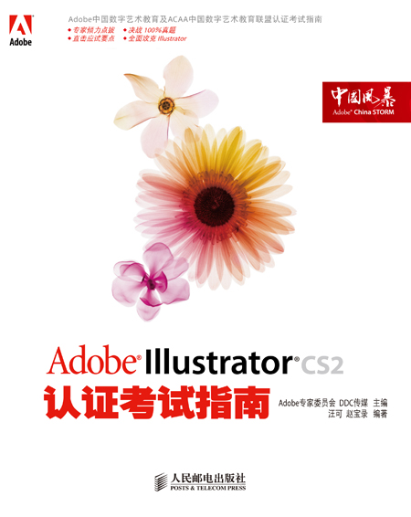 Adobe Illustrator CS2认证考试指南