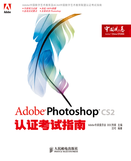 Adobe Photoshop CS2认证考试指南