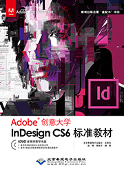 Adobe InDesign CS6标准教材