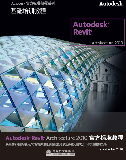Autodesk Revit Architecture 官方标准教程
