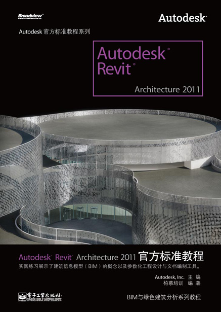 Autodesk Revit Architecture 2011 官方标准教程