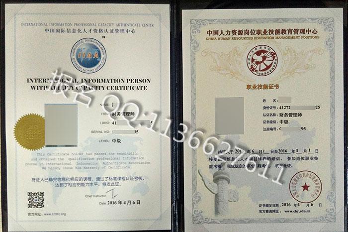 IIAA中级证书
