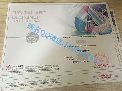 2019版本acaa平面设计师