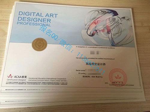 2019版本acaa高级视觉设计师证书