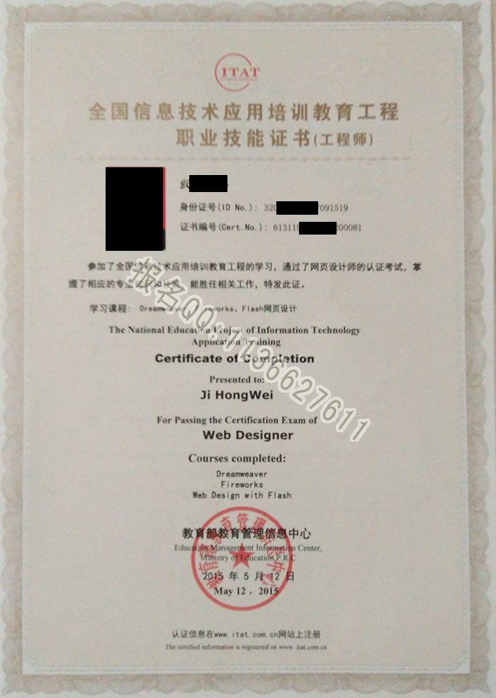 ITAT证书